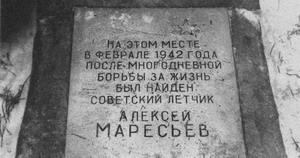 лишь празднование 100 летия маресьева в дер плав попе чреваты опасными